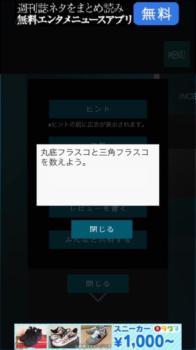 androidアプリ 脱出ゲーム 星の研究所攻略スクリーンショット4