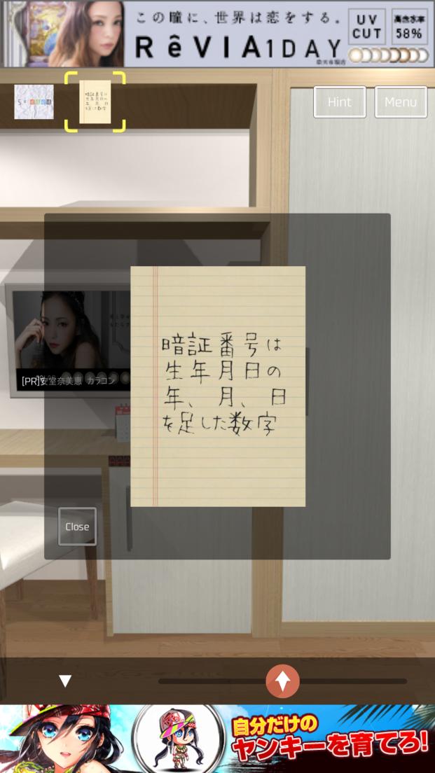 androidアプリ 脱出ゲーム HOTEL 502号室攻略スクリーンショット5