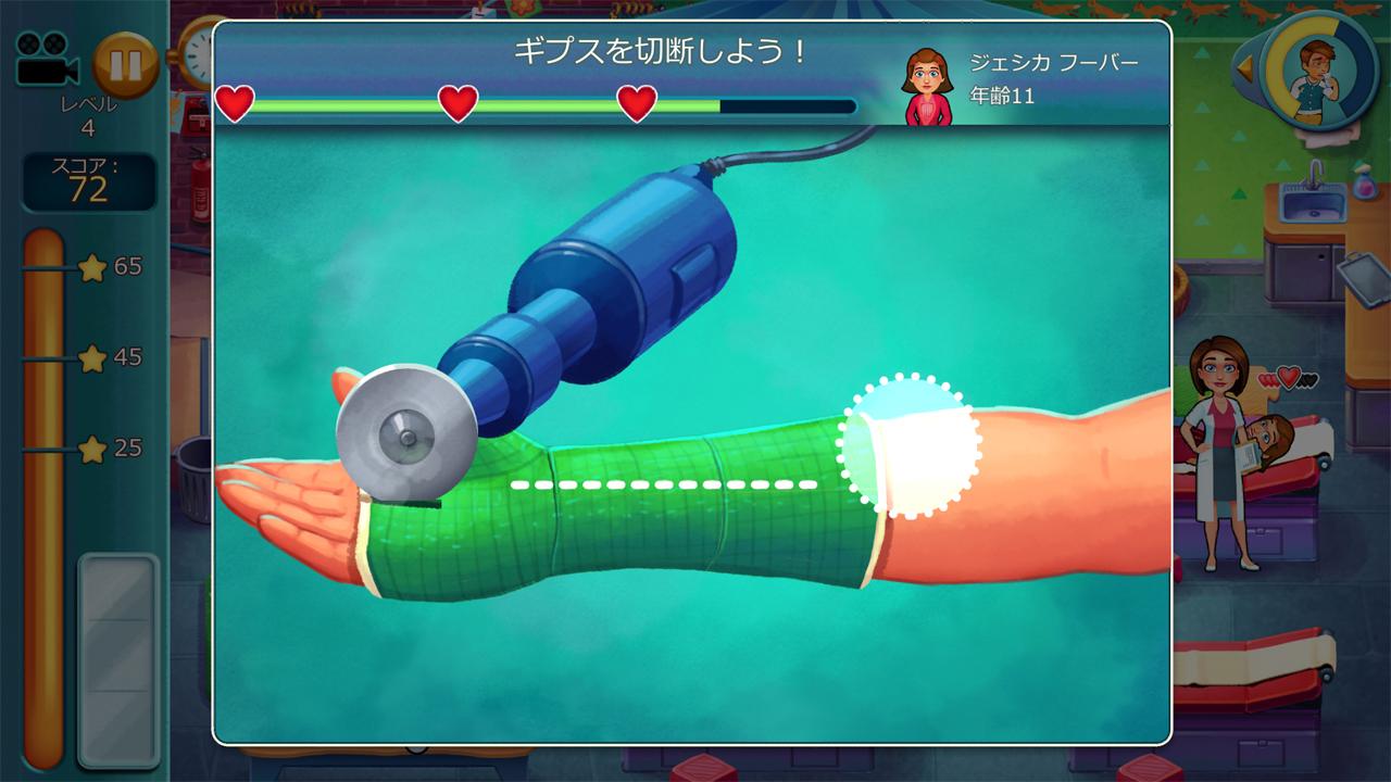 ハートの治療薬 ホスピタル・ヒート androidアプリスクリーンショット1