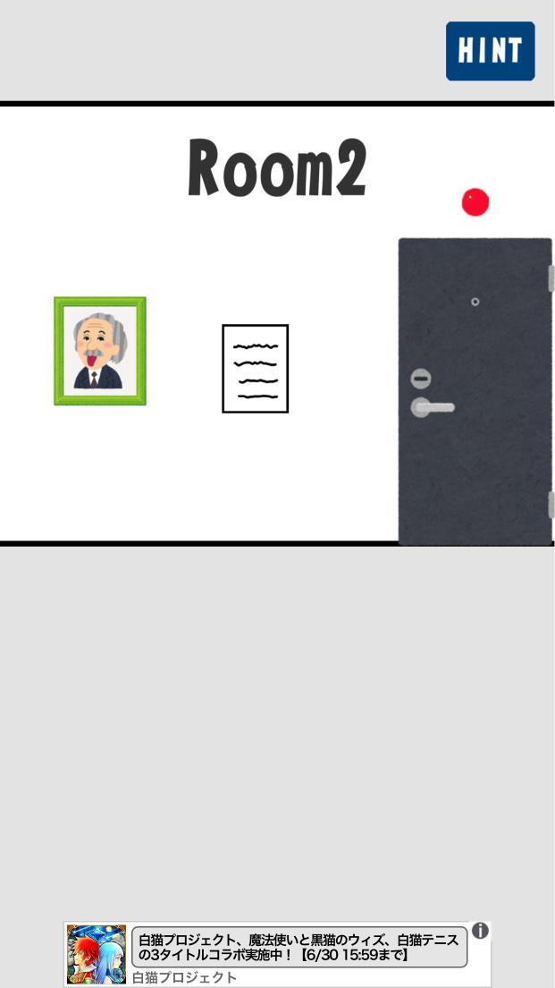 算数系脱出ゲーム アインシュタイン androidアプリスクリーンショット1
