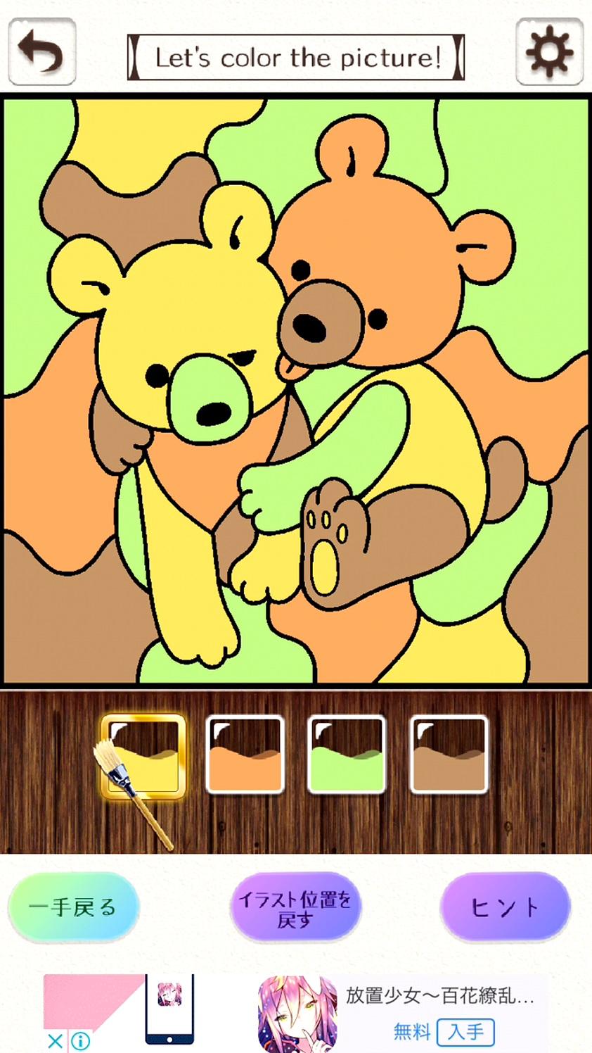 大人の塗り絵 パズル! androidアプリスクリーンショット1