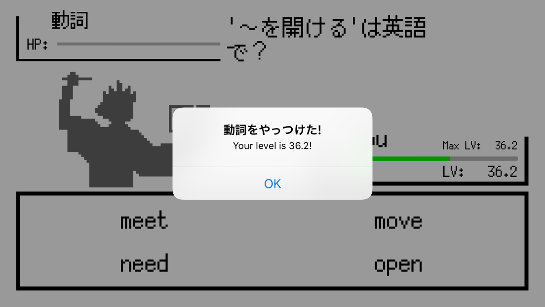 androidアプリ Vocab Monsters攻略スクリーンショット5