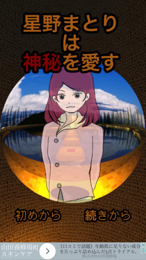 androidアプリ 脱出ゲーム 星野まとりは神秘を愛す攻略スクリーンショット1