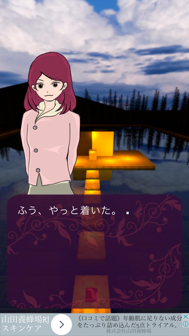 androidアプリ 脱出ゲーム 星野まとりは神秘を愛す攻略スクリーンショット2