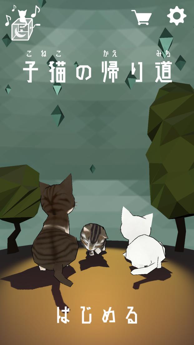 androidアプリ ねこのリズムアドベンチャー! 子猫の帰り道攻略スクリーンショット1