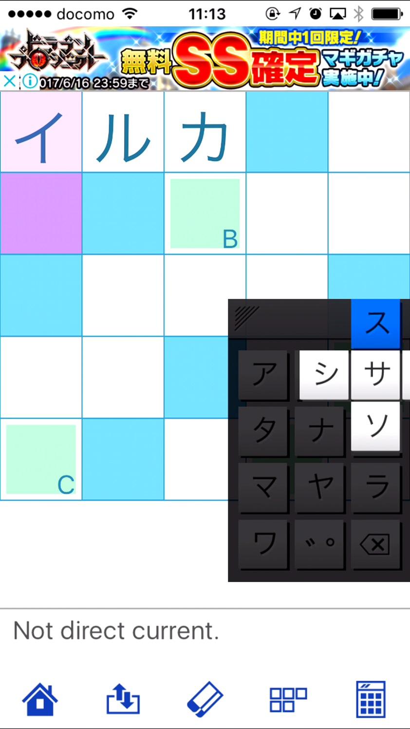 クロスワードメーカー androidアプリスクリーンショット1