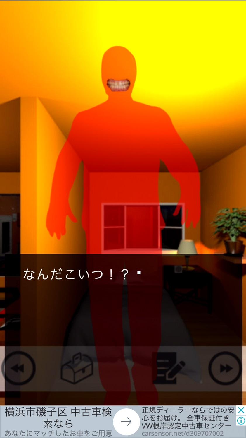 家の中に誰かいる!! androidアプリスクリーンショット1