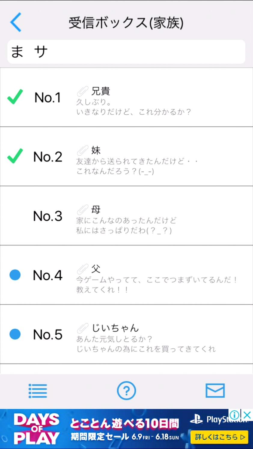 謎解きメール androidアプリスクリーンショット1