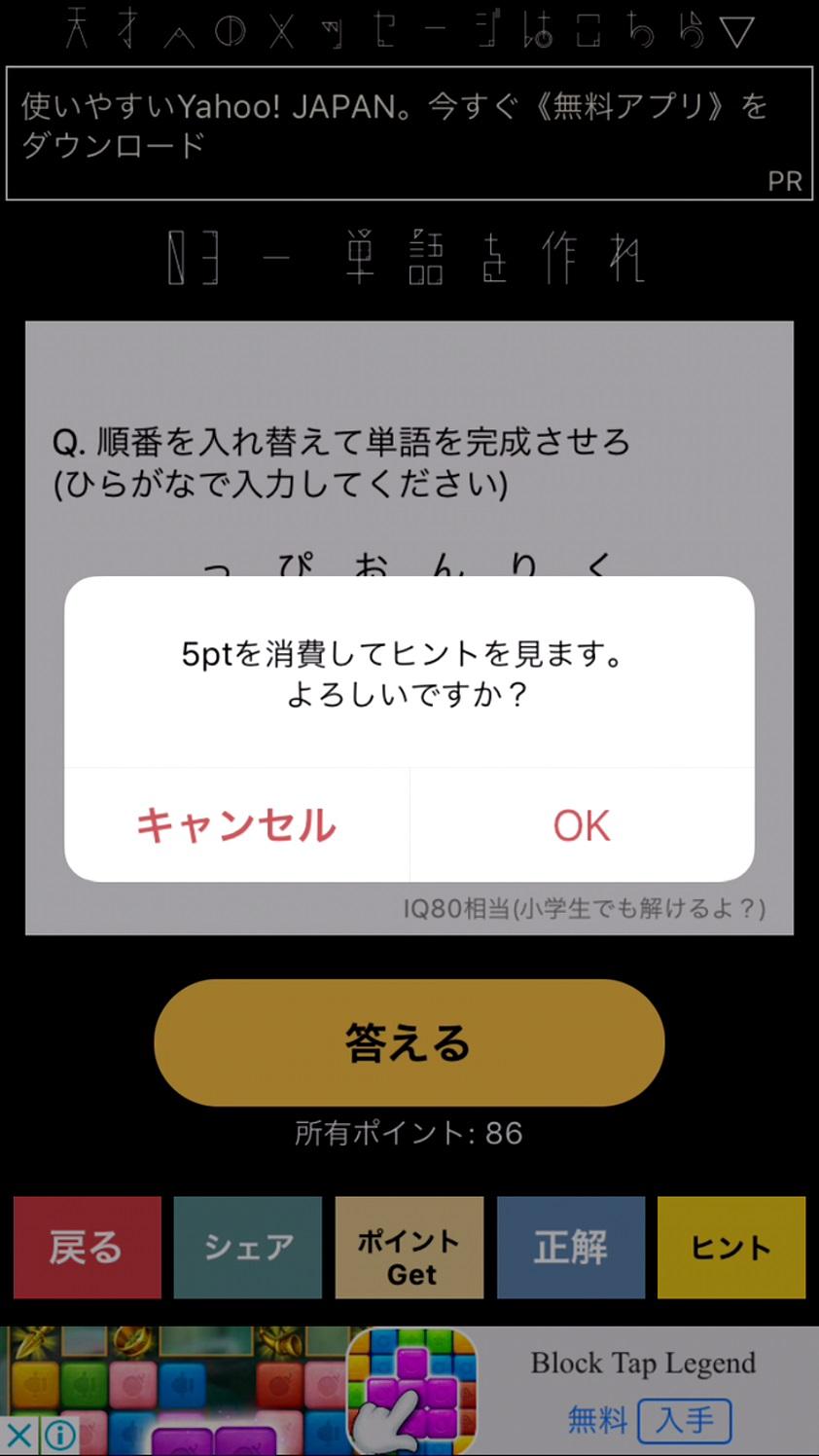 天才求む! androidアプリスクリーンショット3