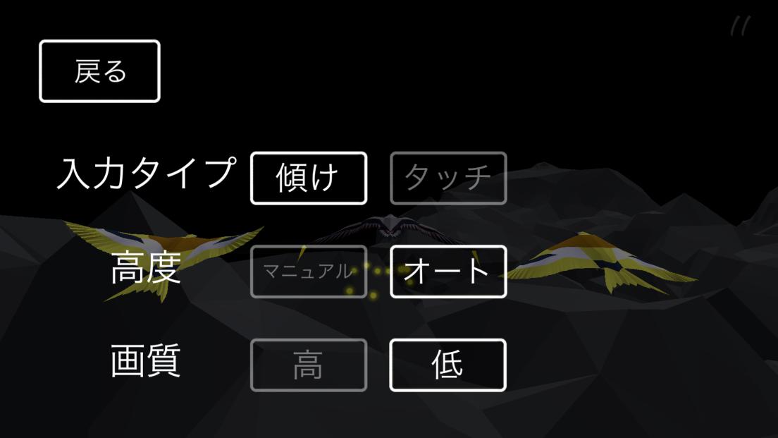 androidアプリ Soar: Tree of Life攻略スクリーンショット3