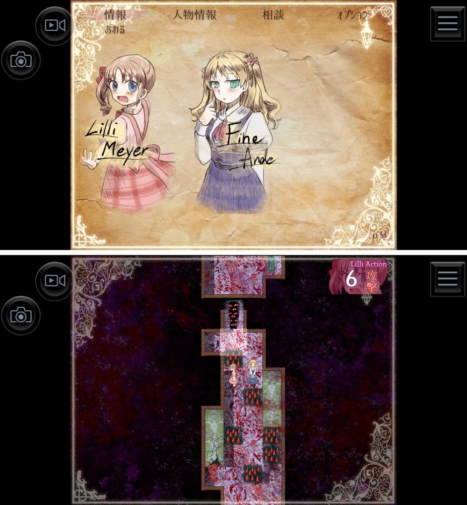 トラウマ*トラウム ~翠眼の人形~ androidアプリスクリーンショット3