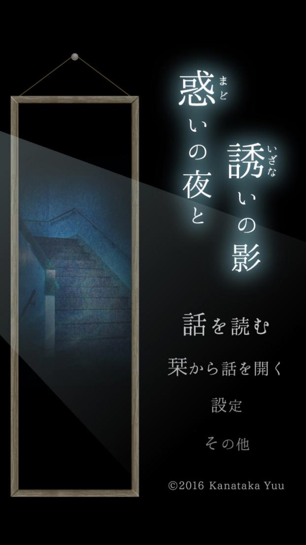 androidアプリ 惑いの夜と誘いの影攻略スクリーンショット1