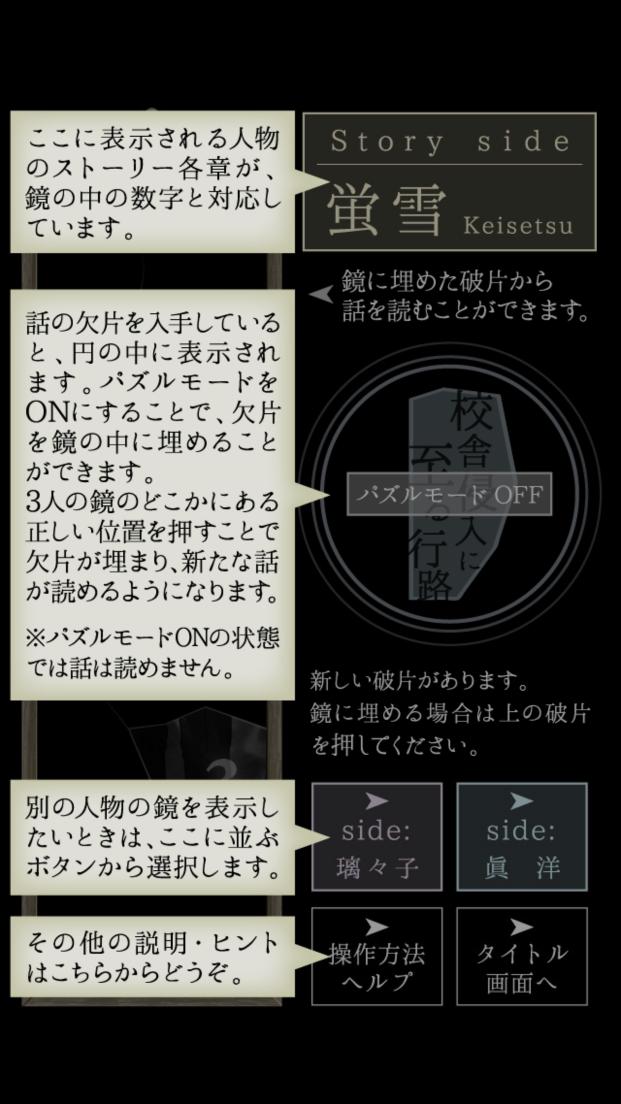 androidアプリ 惑いの夜と誘いの影攻略スクリーンショット2