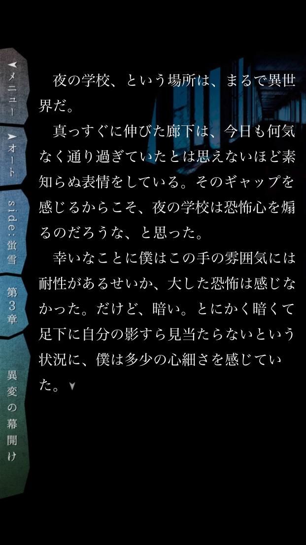 androidアプリ 惑いの夜と誘いの影攻略スクリーンショット3