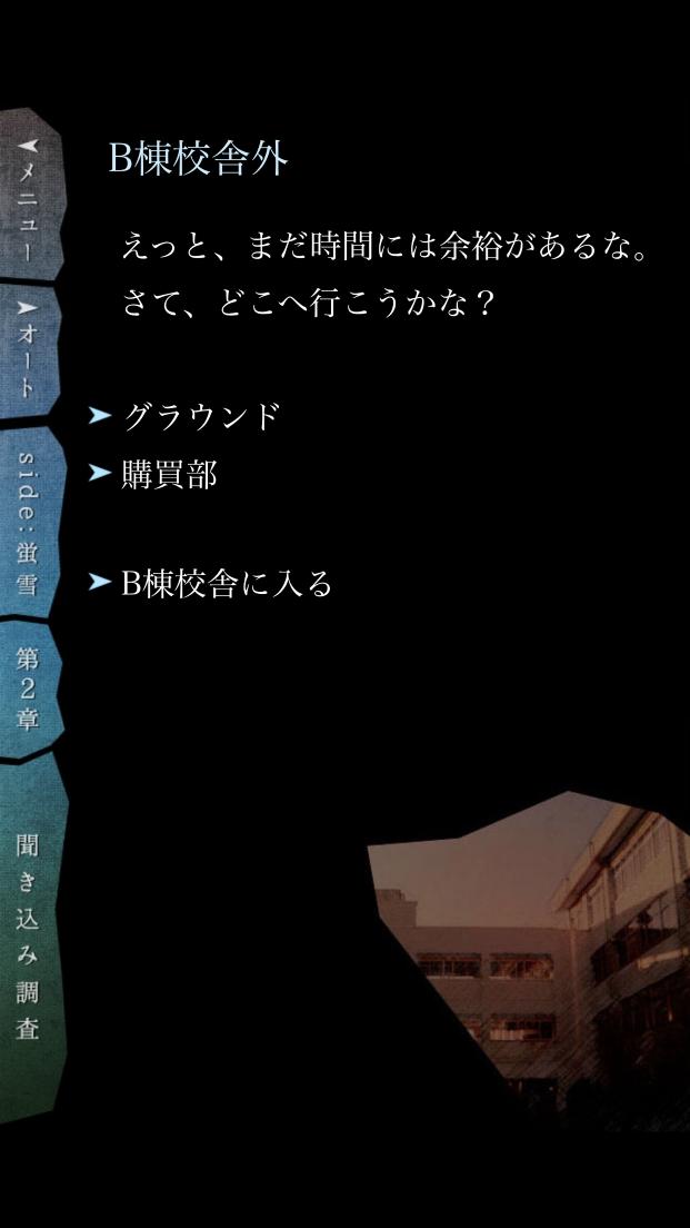 androidアプリ 惑いの夜と誘いの影攻略スクリーンショット4
