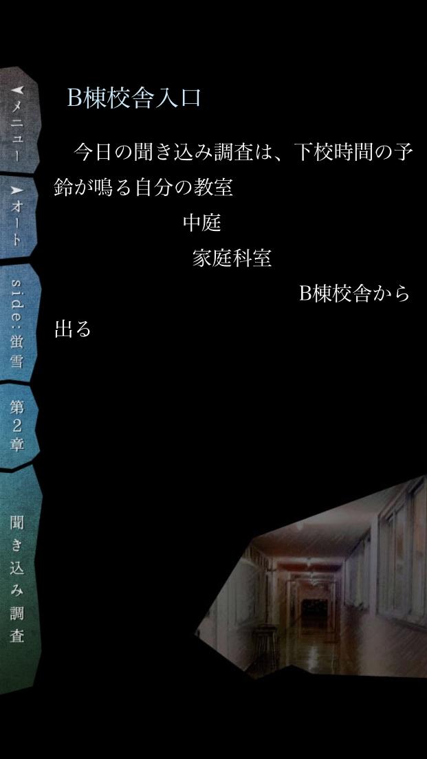 惑いの夜と誘いの影 androidアプリスクリーンショット2