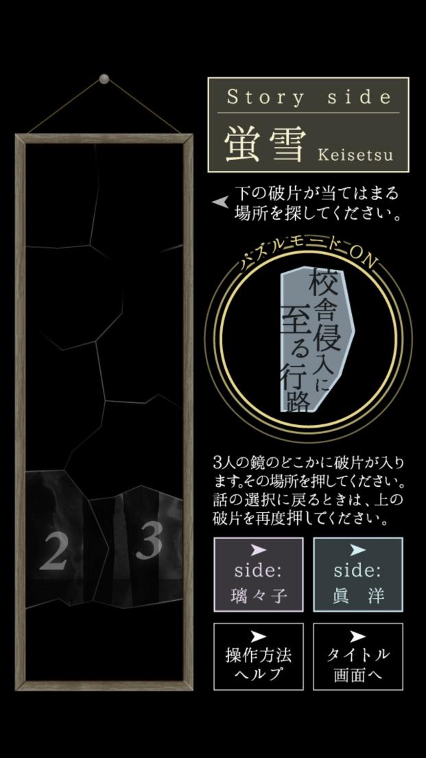 惑いの夜と誘いの影 androidアプリスクリーンショット3