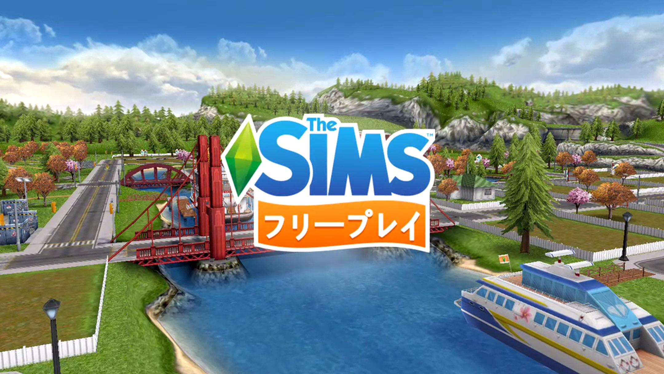 androidアプリ The Sims フリープレイ攻略スクリーンショット1