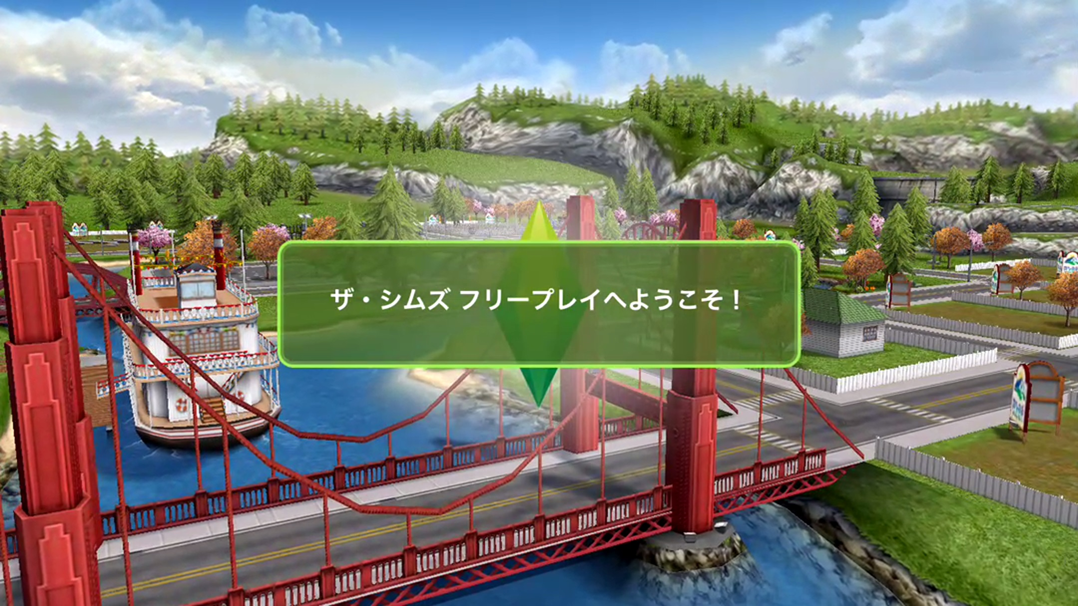androidアプリ The Sims フリープレイ攻略スクリーンショット2