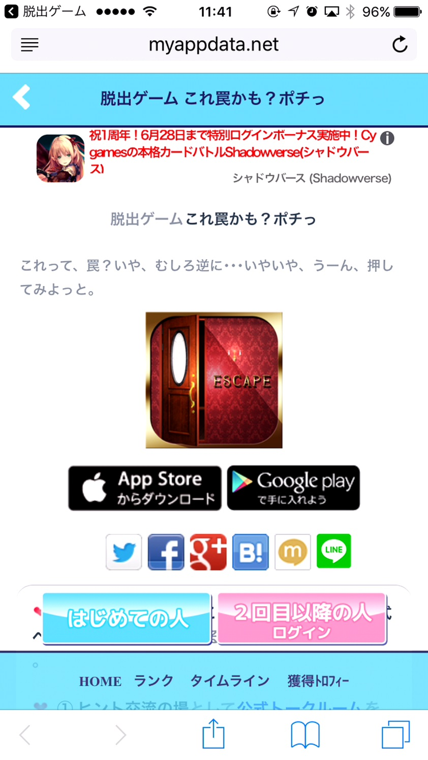 これ罠かも?ポチっ androidアプリスクリーンショット3