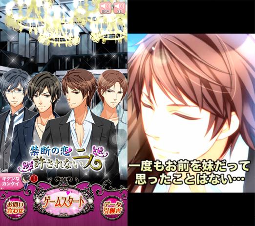 禁断の恋 androidアプリスクリーンショット1