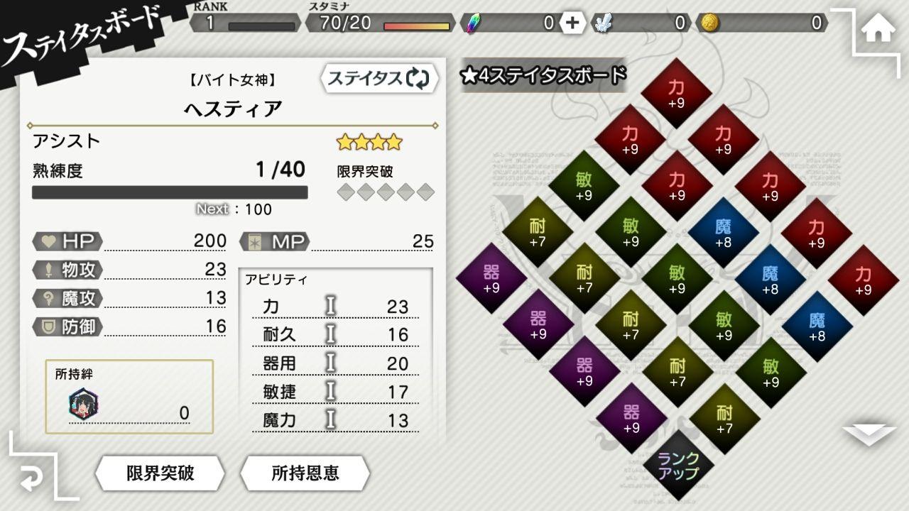 androidアプリ ダンまち~メモリア・フレーゼ~攻略スクリーンショット5