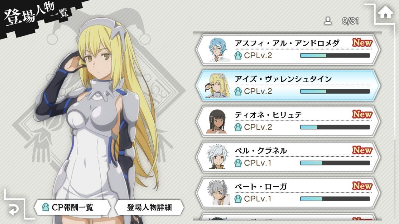androidアプリ ダンまち~メモリア・フレーゼ~攻略スクリーンショット8