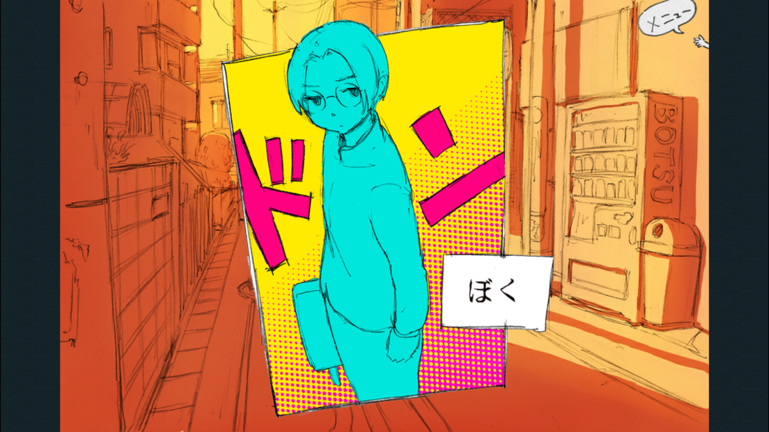 androidアプリ ボツネタ通りのキミとボク攻略スクリーンショット4