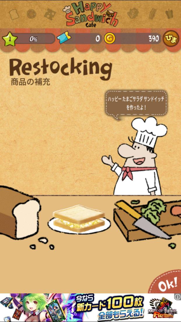絵本の中のサンドイッチ屋さん - Happy Sandwich Cafe androidアプリスクリーンショット1