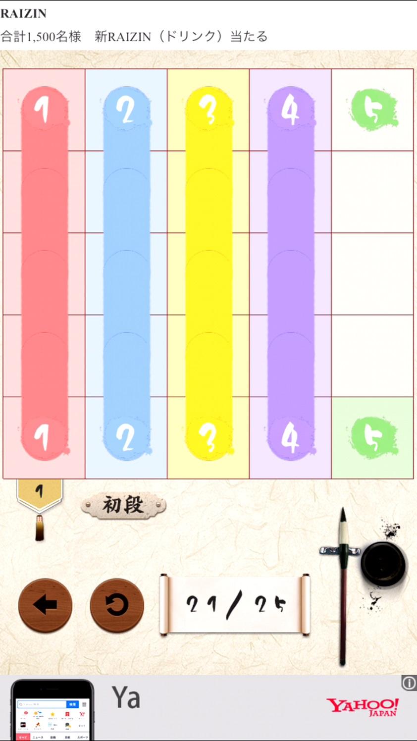激ムズ!和のひとふで書き!-極- androidアプリスクリーンショット1