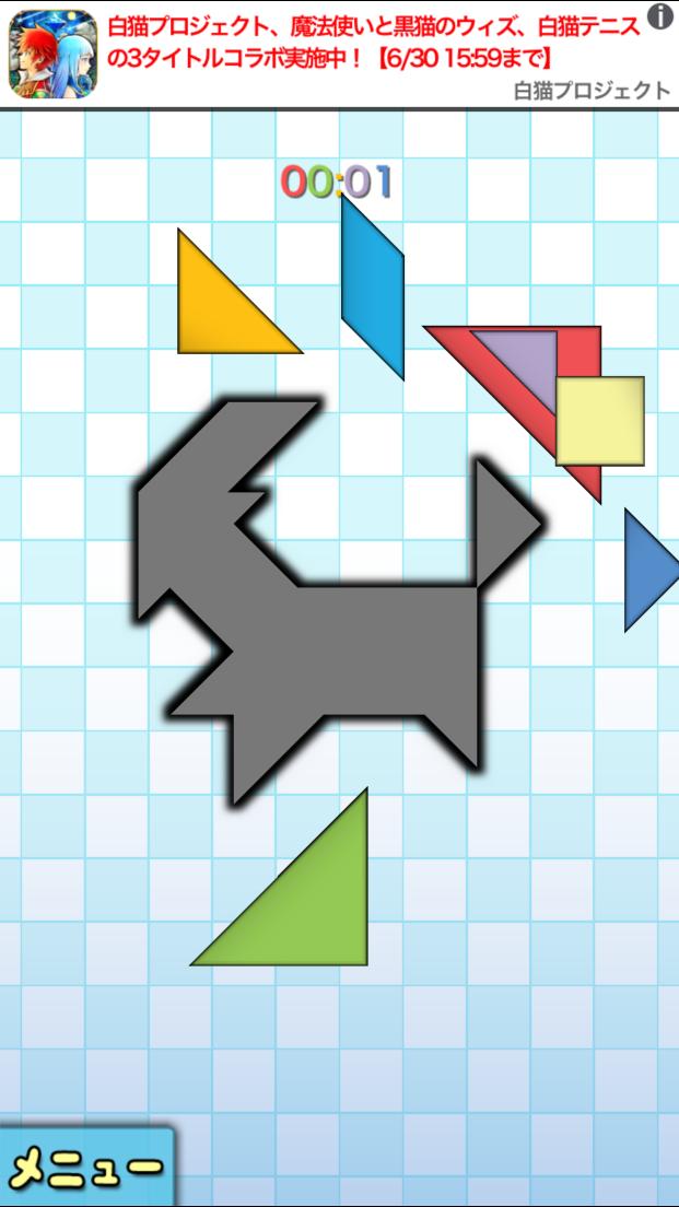 7ブロック! androidアプリスクリーンショット1