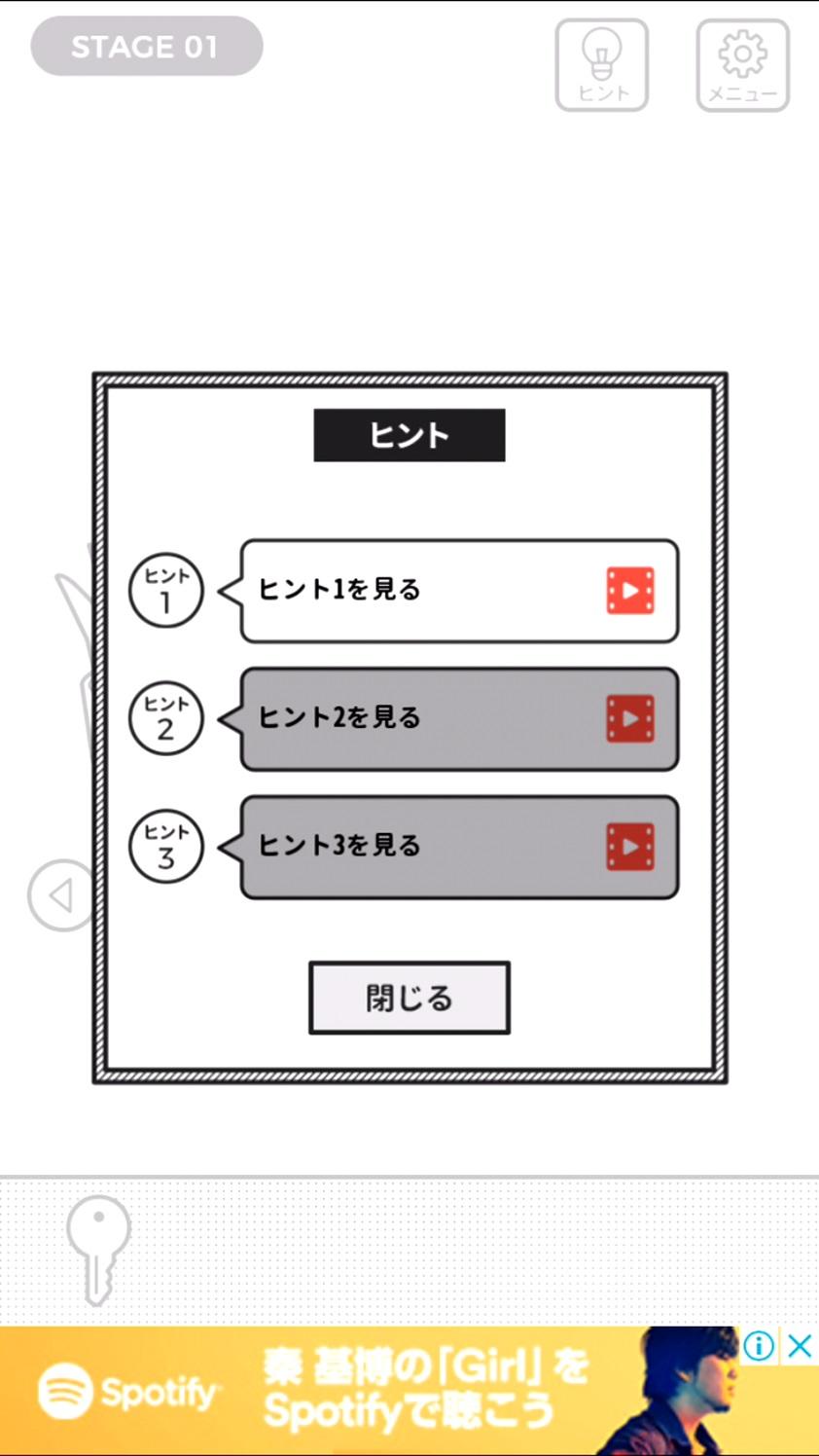 世界一理不尽な脱出ゲーム2 androidアプリスクリーンショット3