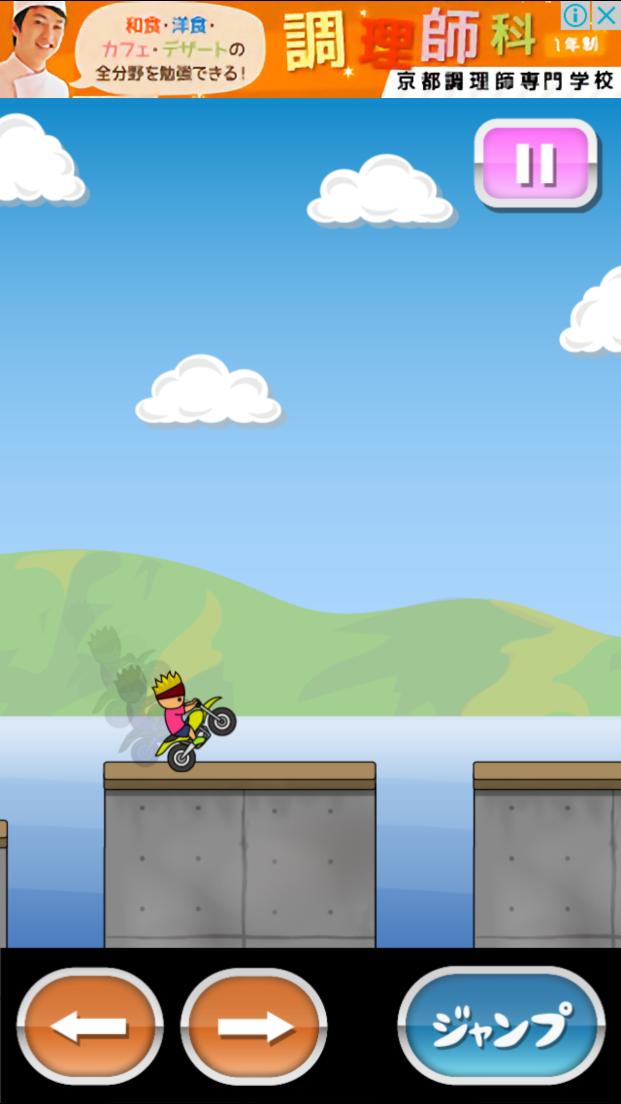 トニーくんのバイクでウイリー androidアプリスクリーンショット1