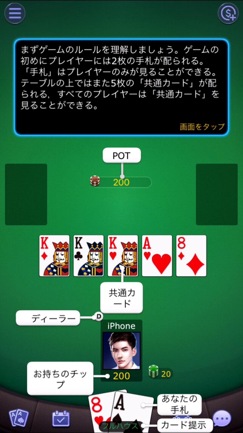 テキサスポーカー androidアプリスクリーンショット1