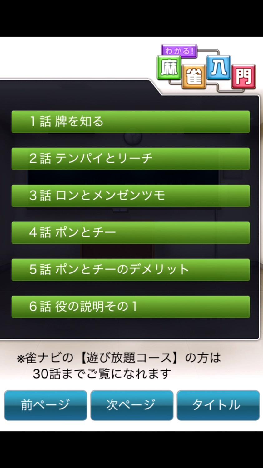 わかる!麻雀入門 androidアプリスクリーンショット1