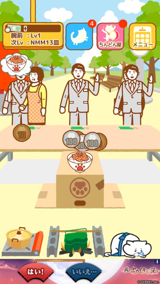 ねこめし屋 androidアプリスクリーンショット1