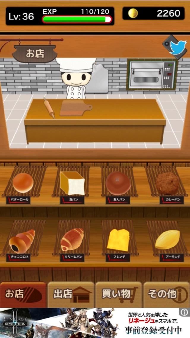 私のパン屋さん androidアプリスクリーンショット1