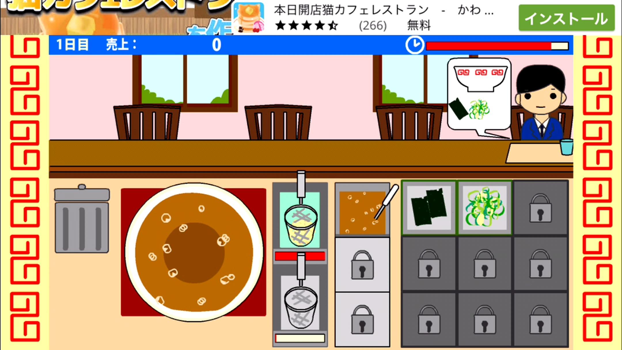 本日開店ラーメン屋さん androidアプリスクリーンショット1