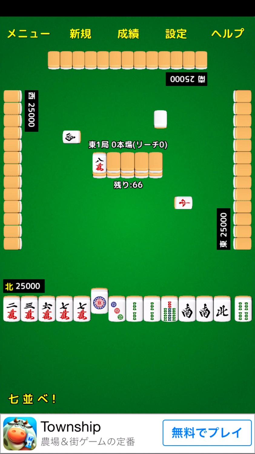 麻雀! androidアプリスクリーンショット1