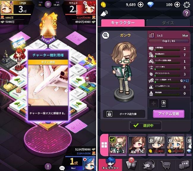 ダイススーパースター with SMTOWN androidアプリスクリーンショット1