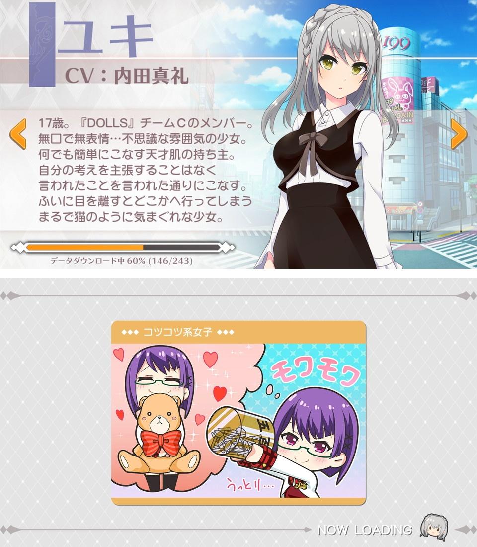 androidアプリ プロジェクト東京ドールズ攻略スクリーンショット3