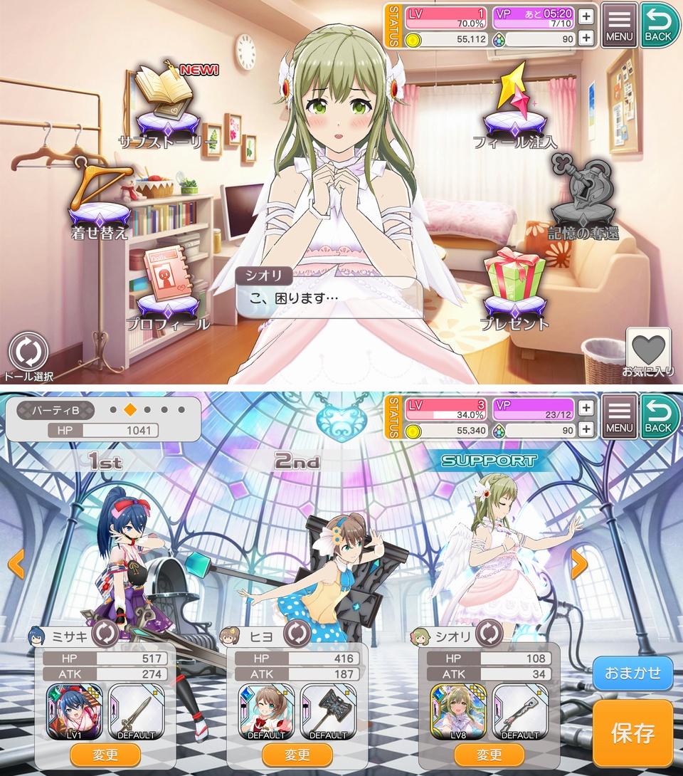 プロジェクト東京ドールズ androidアプリスクリーンショット3