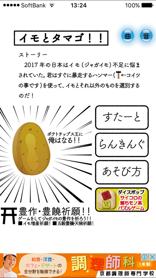 androidアプリ イモとタマゴ!!攻略スクリーンショット1