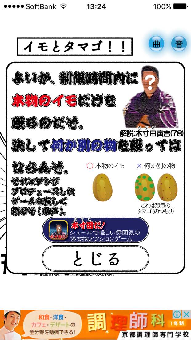 androidアプリ イモとタマゴ!!攻略スクリーンショット2