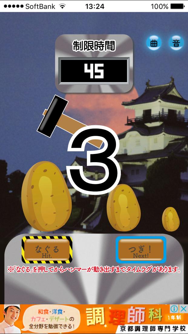 androidアプリ イモとタマゴ!!攻略スクリーンショット3