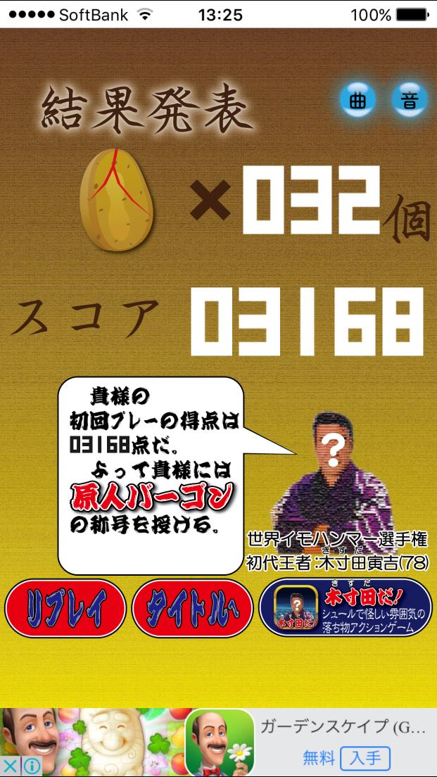 androidアプリ イモとタマゴ!!攻略スクリーンショット5