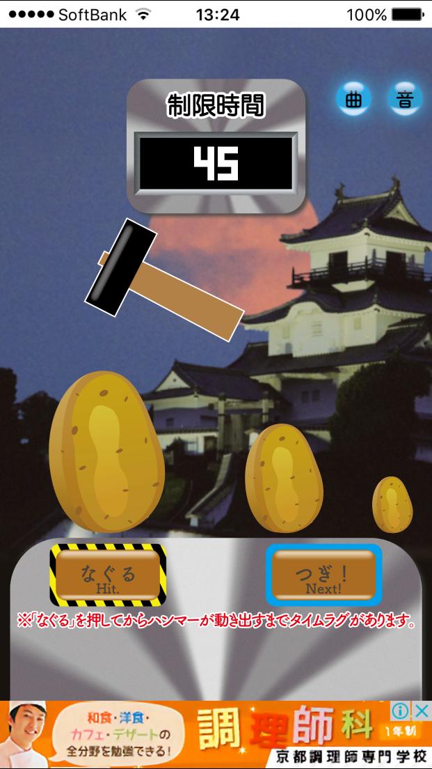 イモとタマゴ!! androidアプリスクリーンショット1