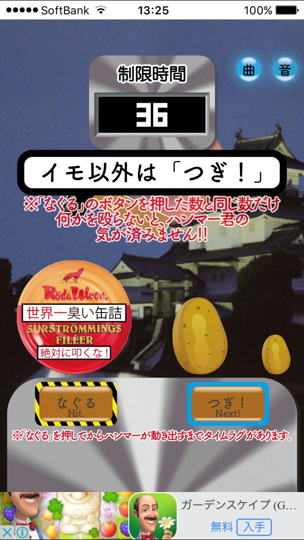 イモとタマゴ!! androidアプリスクリーンショット2