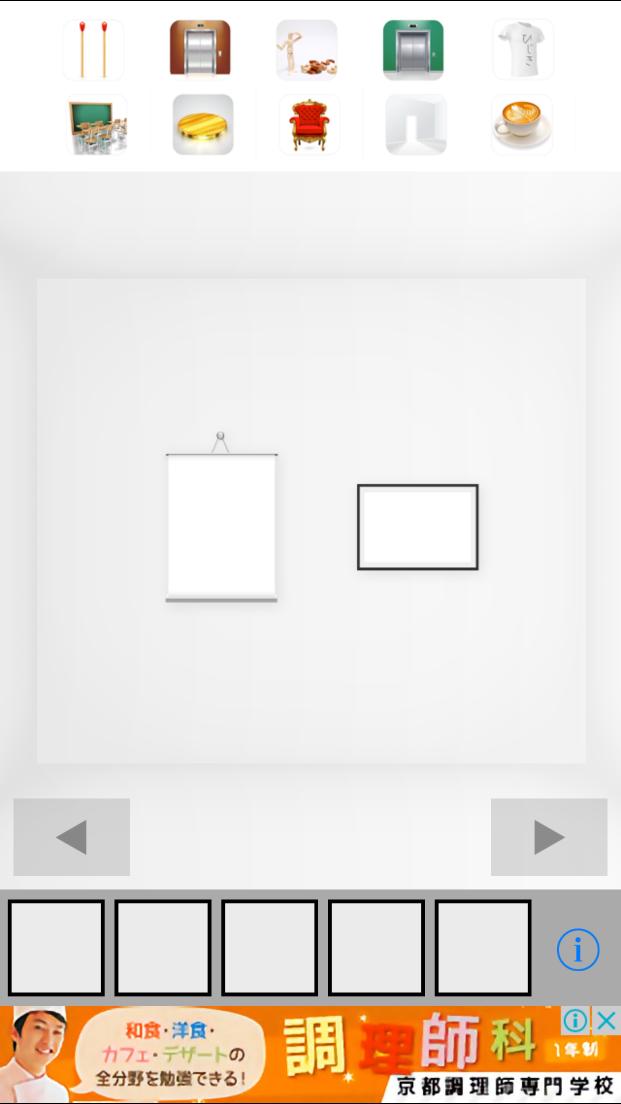 androidアプリ 脱出ゲーム FIVE攻略スクリーンショット2