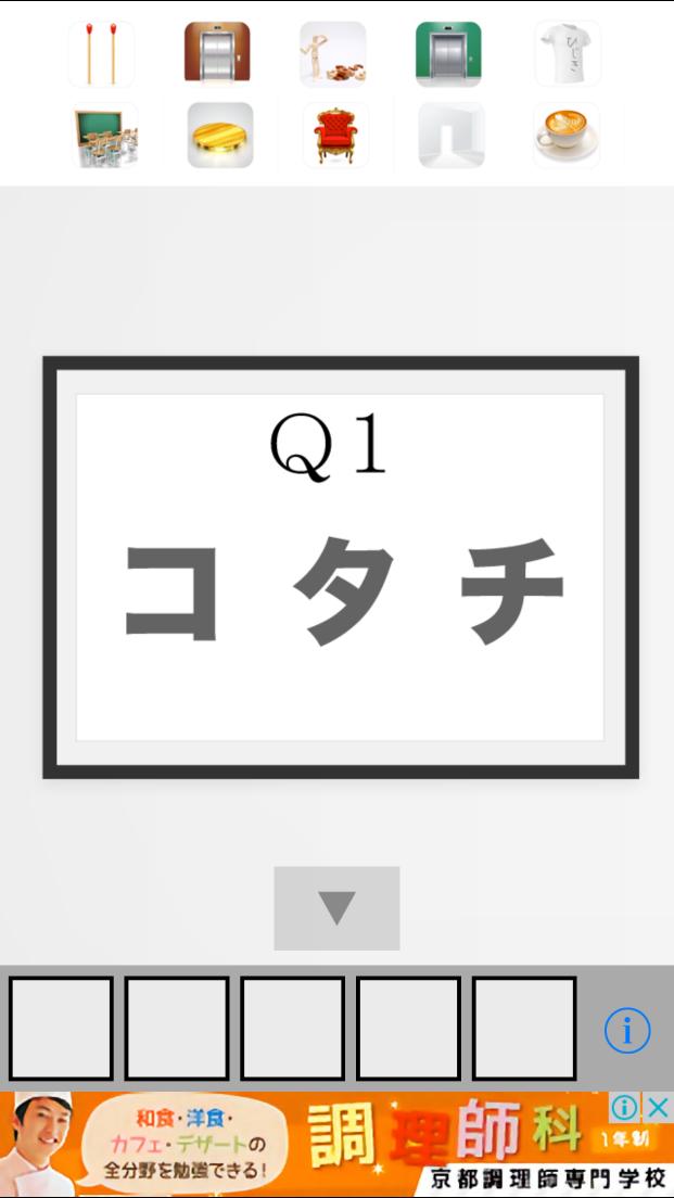 androidアプリ 脱出ゲーム FIVE攻略スクリーンショット4